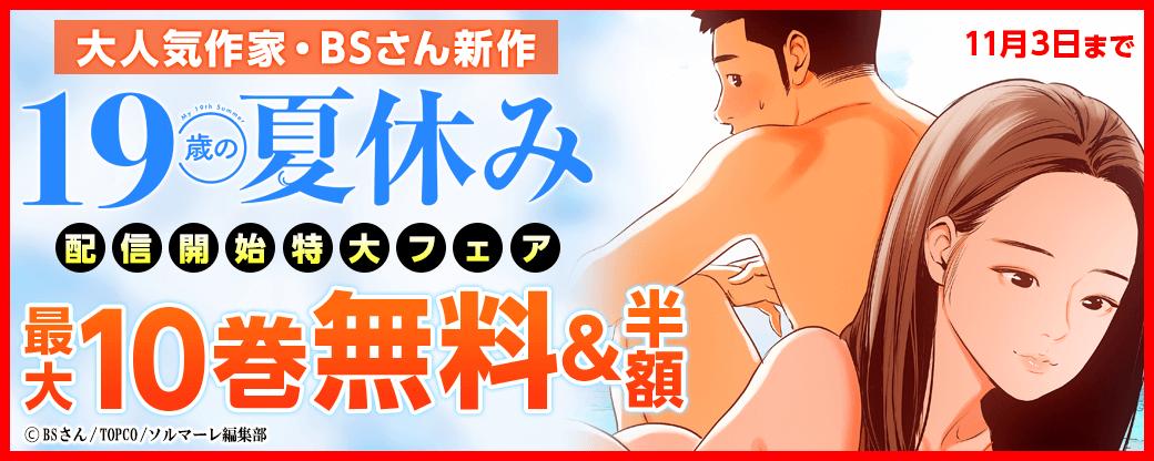 大人気作家・BSさん新作「19歳の夏休み」配信開始特大フェア!
