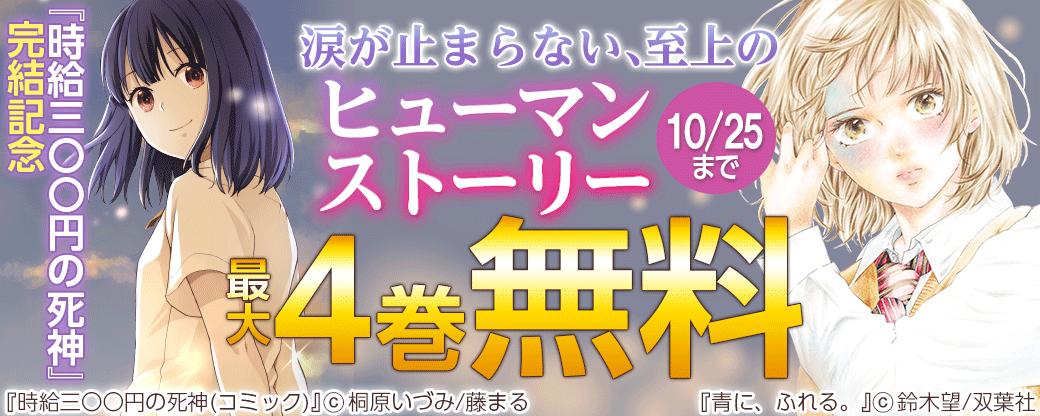 『時給三〇〇円の死神』完結記念 涙が止まらない、至上のヒューマンストーリー