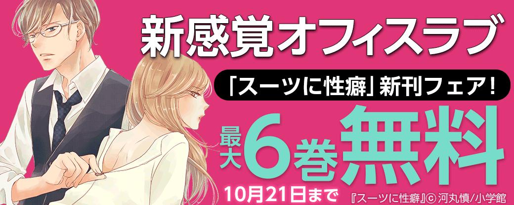 新感覚オフィスラブ「スーツに性癖」新刊フェア!