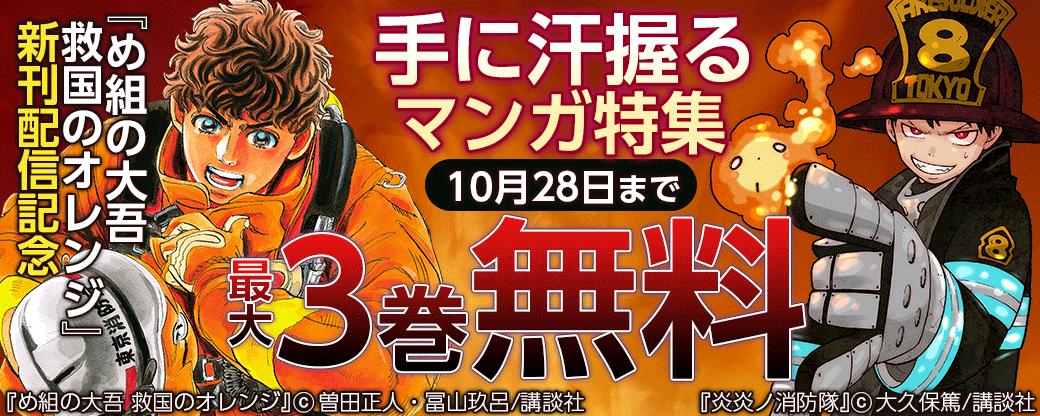 『め組の大吾 救国のオレンジ』新刊配信記念 手に汗握るマンガ特集
