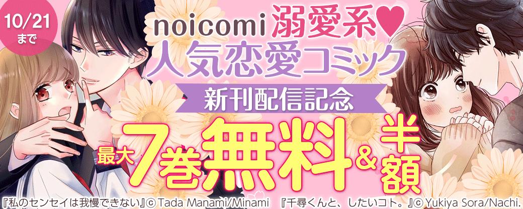 noicomi 溺愛系♥人気恋愛コミック新刊配信記念 最大7巻無料&半額キャンペーン
