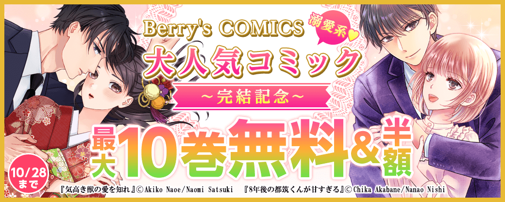 Berry's COMICS 溺愛系♥大人気コミック完結記念! 最大10巻無料&半額キャンペーン