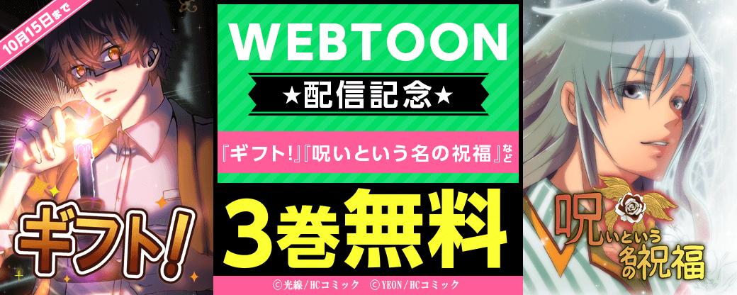 WEBTOON配信記念!『ギフト!』『呪いという名の祝福』など最大3巻無料