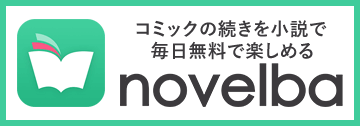 novelba(ノベルバ)コミックの続きを小説で毎日無料で楽しめる