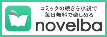 novelba(ノベルバ)コミックの続きを小説で毎日無料で楽しめる