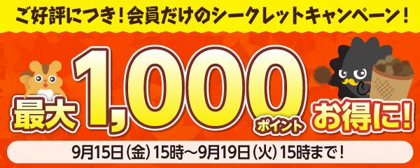 ご好評につき!会員だけのシークレットキャンペーン 最大1000ポイントお得に!