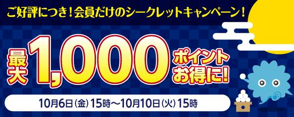 ご好評につき!会員だけのシークレットキャンペーン!最大1000ポイントお得に!