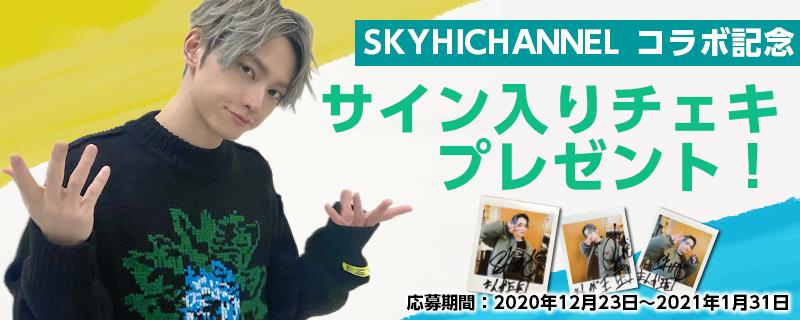 SKY-HI サイン入りチェキプレゼントキャンペーン