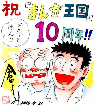 倉田よしみ先生よりお祝いコメント