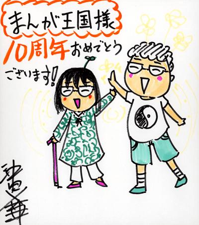 沖田×華先生よりお祝いコメント