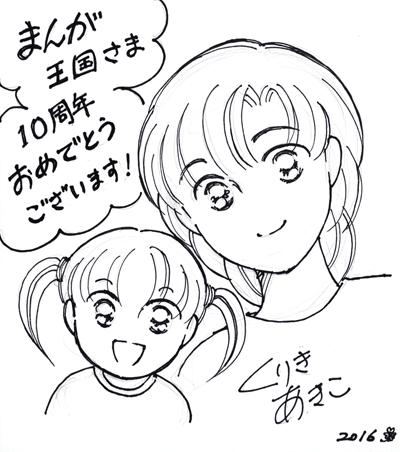 くりきあきこ先生よりお祝いコメント