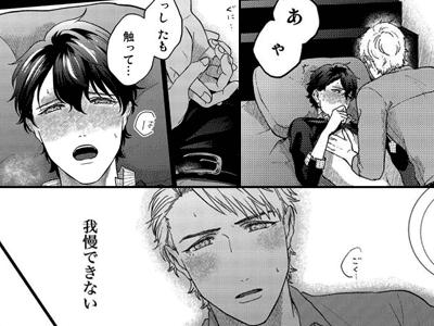 妄想腐男子くん【電子特装版】