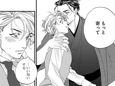 とろけるスカーフェイス【単行本版特典ペーパー付き】