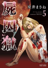 『屍囚獄』5巻