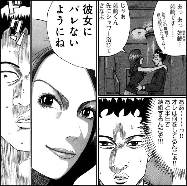 熟恋(うれこい)
