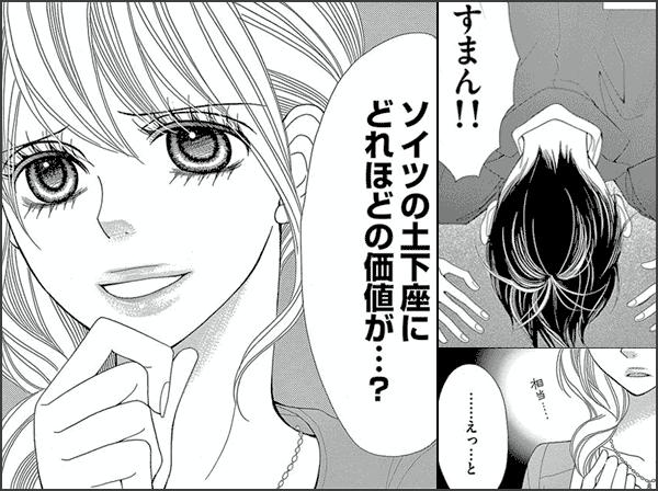 深夜のダメ恋図鑑