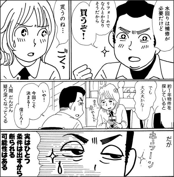 中古マイホーム完全迷走ガイド