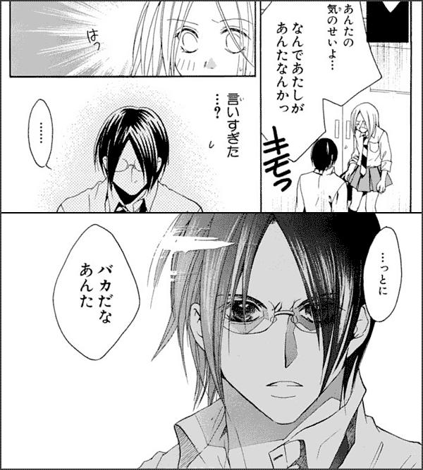 メガレン~眼鏡×恋~