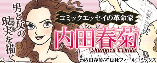 コミックエッセイの革命家 内田春菊特集