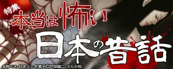 本当は怖い日本の昔話特集