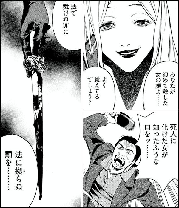 黒×羊~12人の優しい殺し屋~