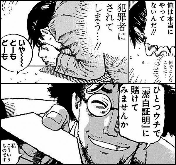 Smoking Gun 民間科捜研調査員 流田縁