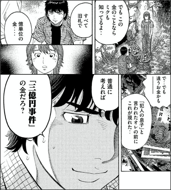 モンタージュ 三億円事件奇譚