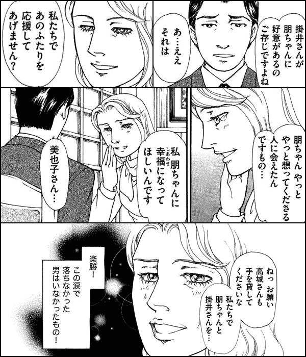 ブスで婚勝つ!~人は見た目じゃない!?~