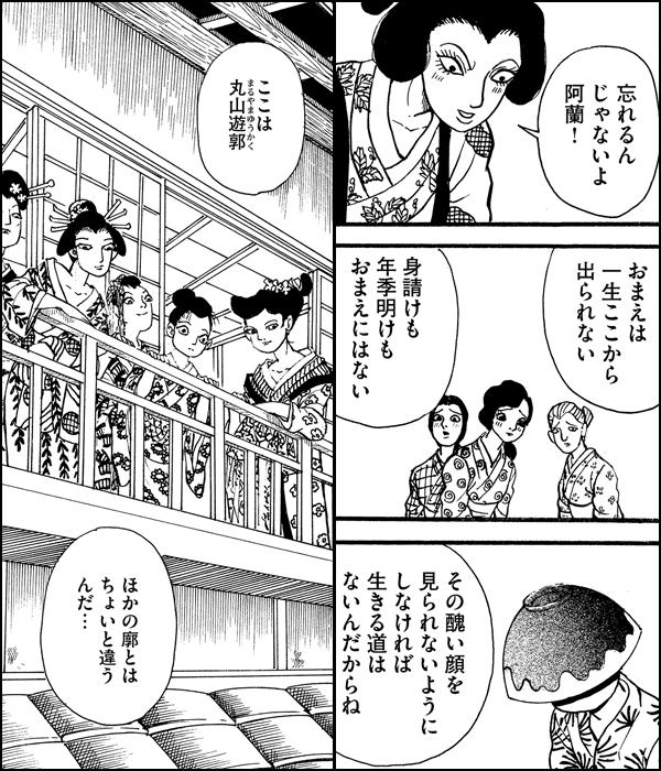 罰かぶり~丸山遊郭哀史~