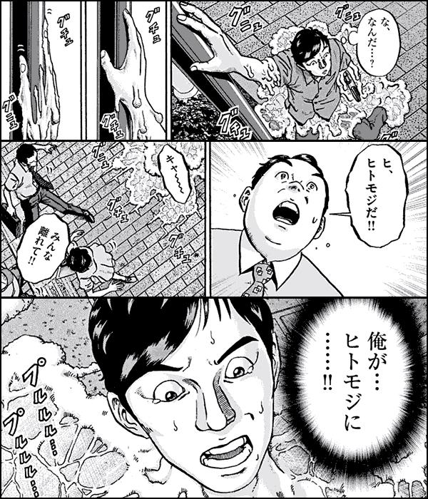 粘菌人間ヒトモジ