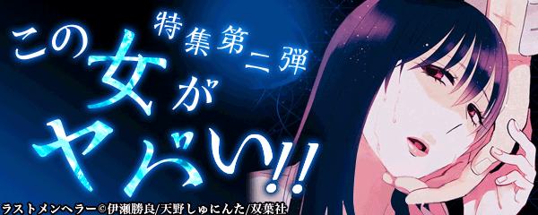 特集第二弾 この女がヤバい!!