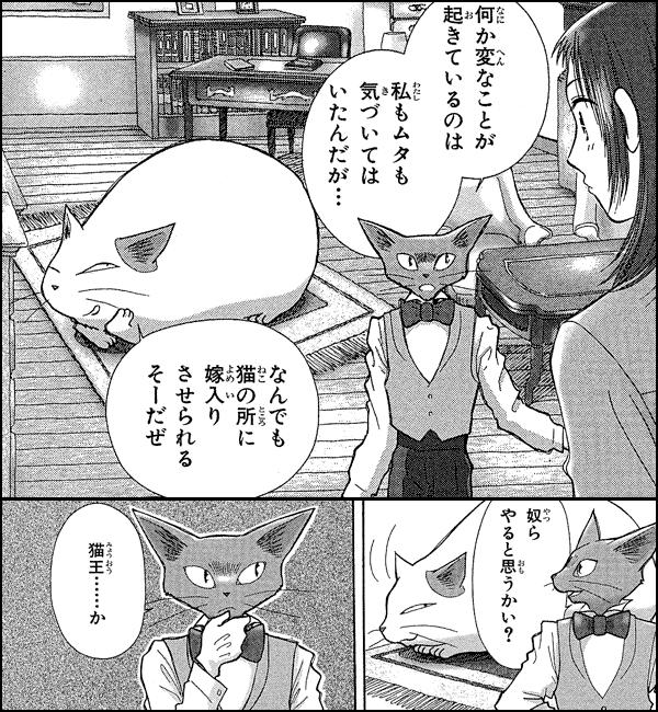 バロン・猫の男爵
