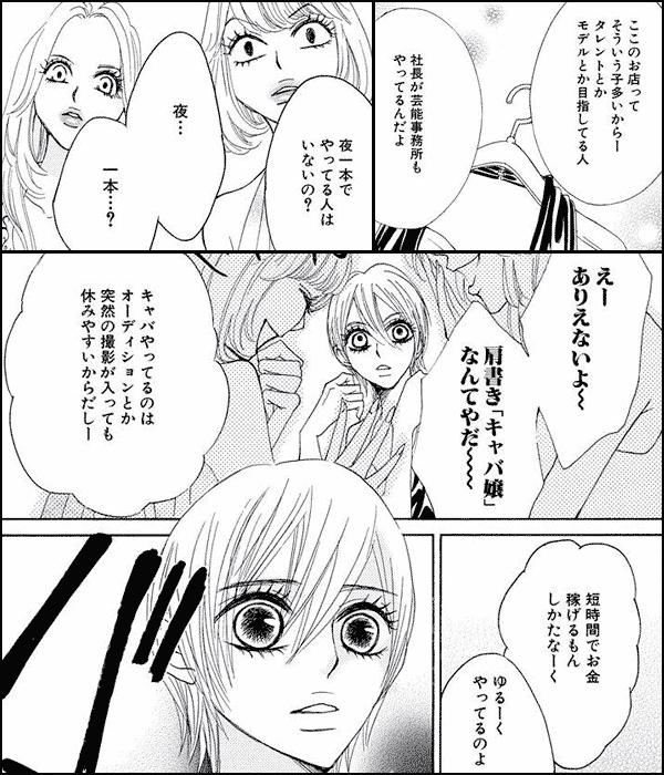胡蝶伝説~六本木激闘編~