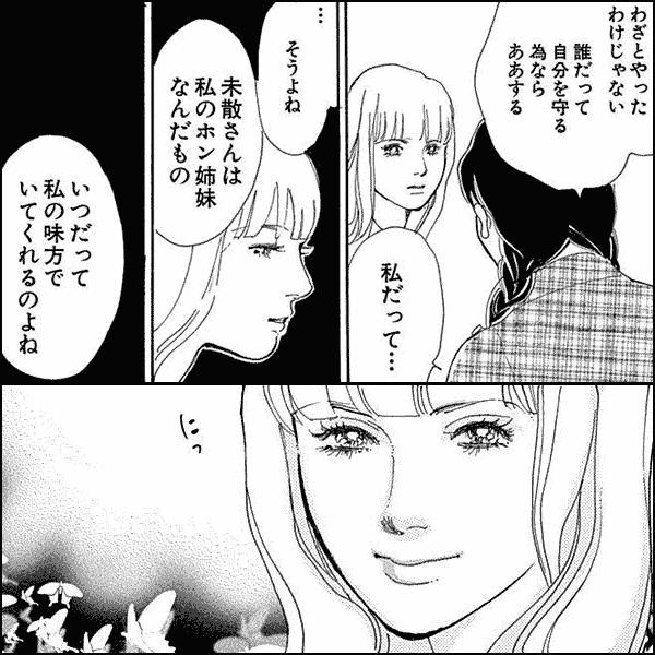 悪女の一生~花守りの家(はなもりのいえ)~