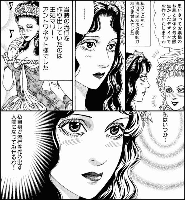 欲望の聖女 令嬢テレジア