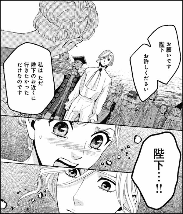 ポワソン ~寵姫ポンパドゥールの生涯~ プチキス