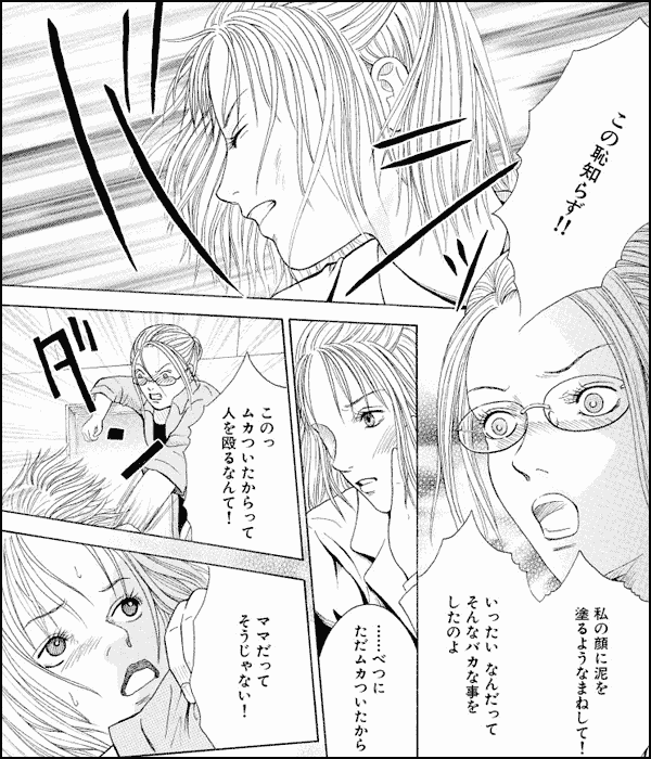 女たちの事件簿Vol.15~毒親の娘~