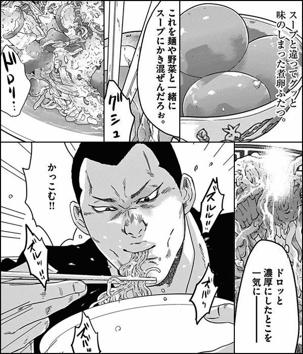 闇金ウシジマくん~らーめん滑川さん~