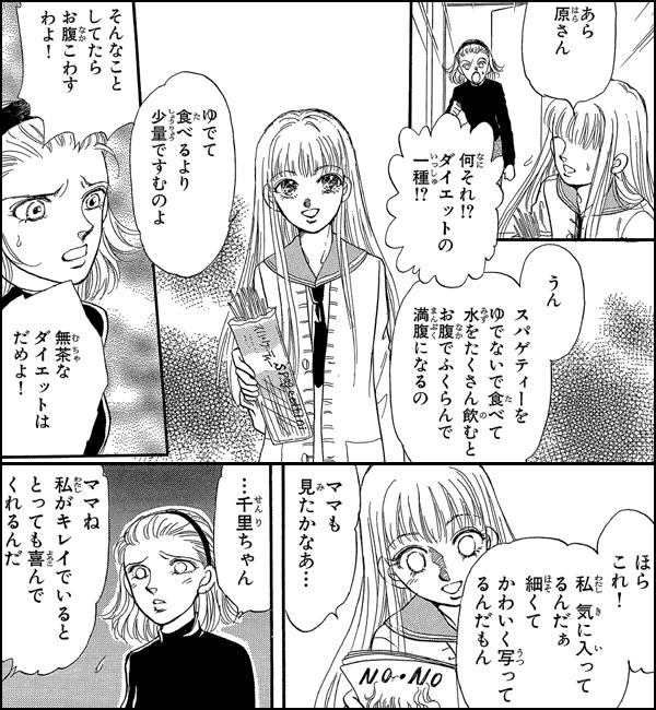 拒食少女 ~月森雅子ホラー短編集~