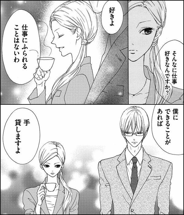 GAME~スーツの隙間~【電子限定おまけ付き】