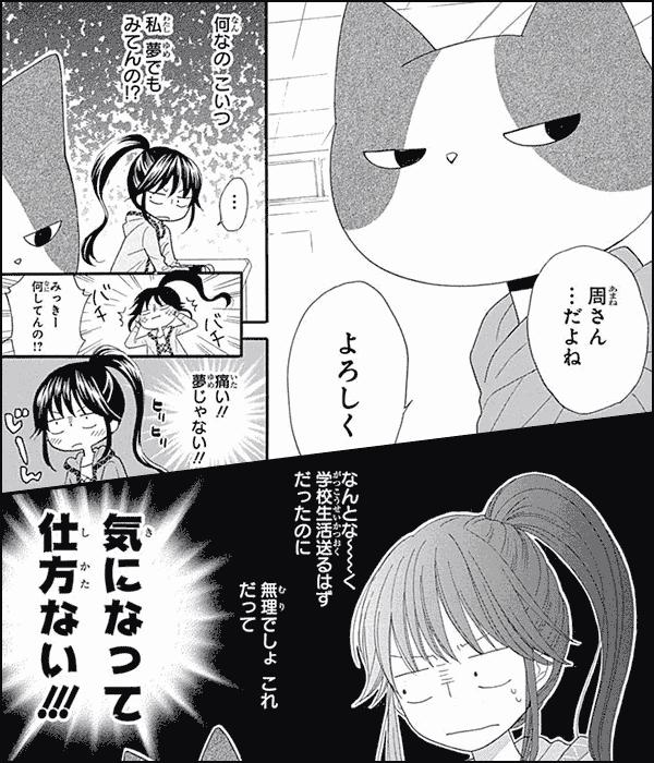 猫田のことが気になって仕方ない。