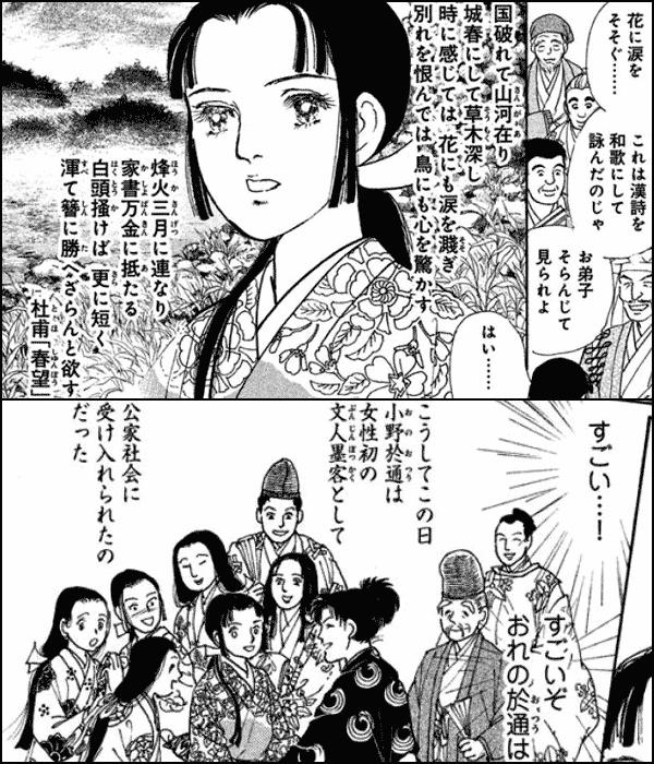 イシュタルの娘~小野於通伝~