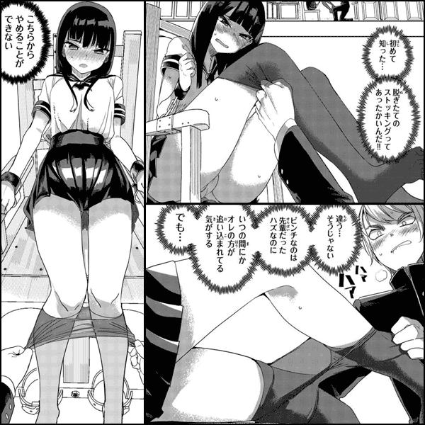 放課後の拷問少女