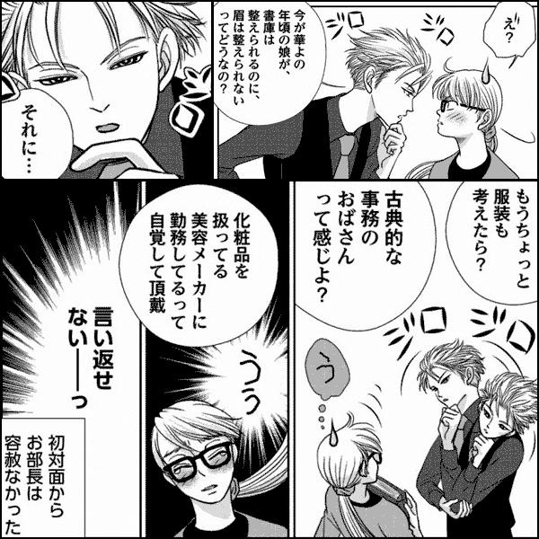 お部長と平田