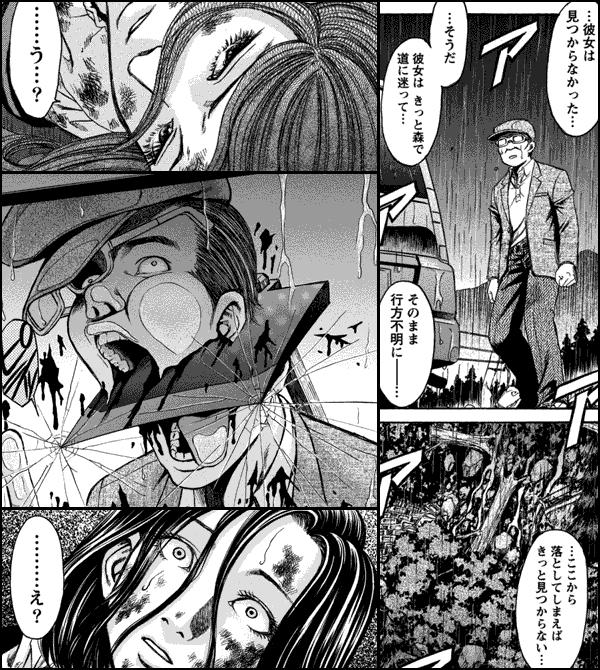 屍囚獄(ししゅうごく)