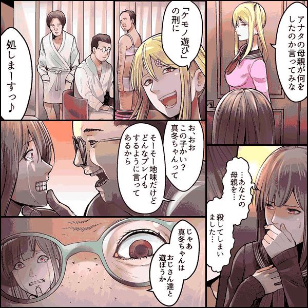復讐のイマジン【フルカラー】