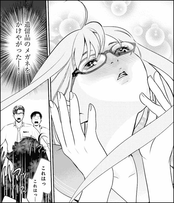メガネ画報