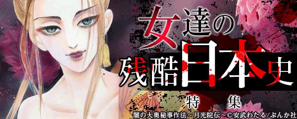 女達の残酷日本史特集