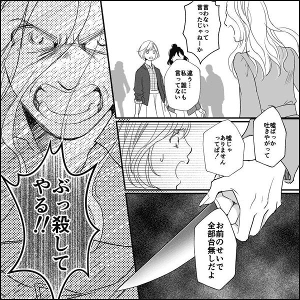 不幸を呼んだ3億円宝くじ~残酷な主婦友物語~
