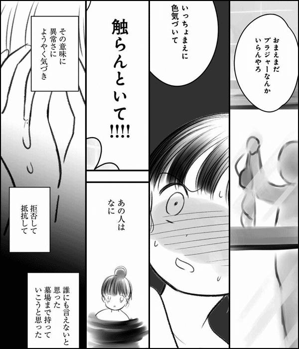 愛と呪い【分冊版】